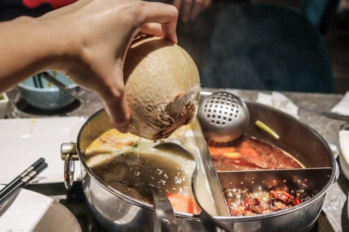 東區微風火鍋推薦 22:02火鍋。樂活〉天然食材火鍋一吃上癮!一整顆椰子入湯底,大推新品香茅椰奶鴛鴦鍋