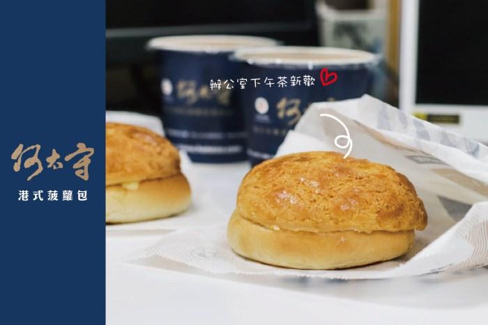 台北下午茶外送推薦》何太守港式菠蘿包專賣店,外酥內軟冰火菠蘿油+秘製奶茶,神級美味的下午茶團購新選擇