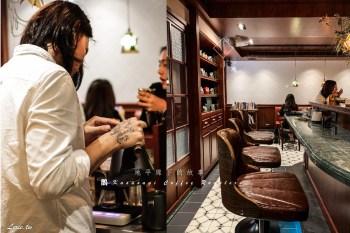 永春咖啡廳|鵲Kasasagi Coffee Roasters,手沖精品咖啡免費續杯,日式老派浪漫的地下空間/不限時預約制咖啡廳