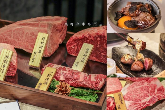 樂軒和牛專門店|一餐9000的頂級燒肉長怎樣?全程專人服務,餐點精緻,台北和牛燒肉推薦