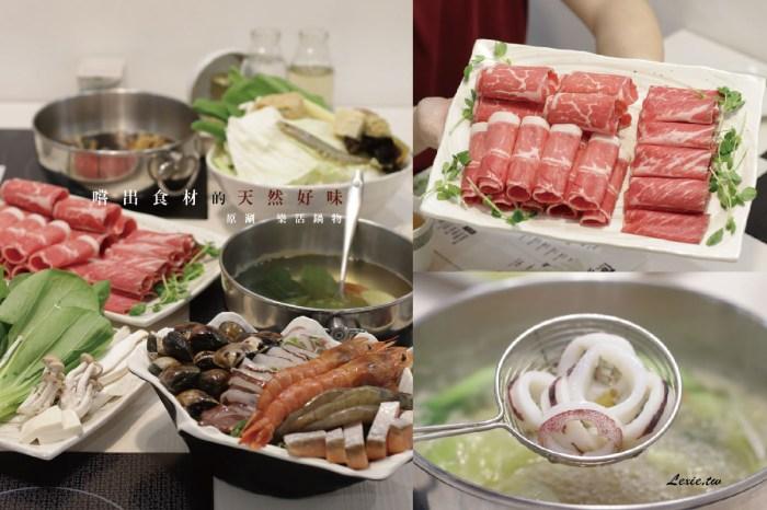 原涮樂活鍋物|大安區小火鍋,不加任何調味蔬果湯底,清甜耐煮,最安心天然的火鍋選擇