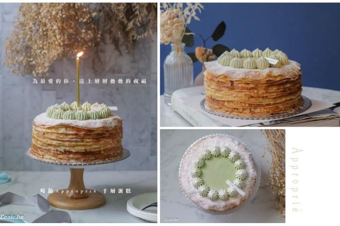 台北生日蛋糕推薦|時飴Approprié,極美7吋千層蛋糕,為最愛的人送上層層疊疊的祝福|網購宅配自取