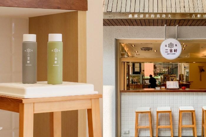 二吉軒豆乳|南京復興豆漿豆花霜淇淋店,可愛的裝潢下藏的是真功夫!香濃好喝豆漿推薦
