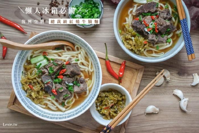 牛肉麵宅配|復興空廚總裁級紅燒牛腩麵,加熱5分鐘即食,乾溼創意雙吃法