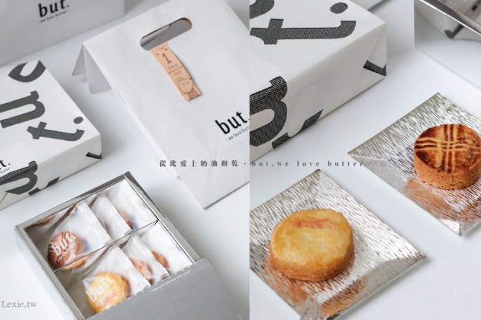 but.we love butter,超高質感彌月蛋糕/時尚喜餅,從此愛上奶油餅乾,民生社區富錦街甜點