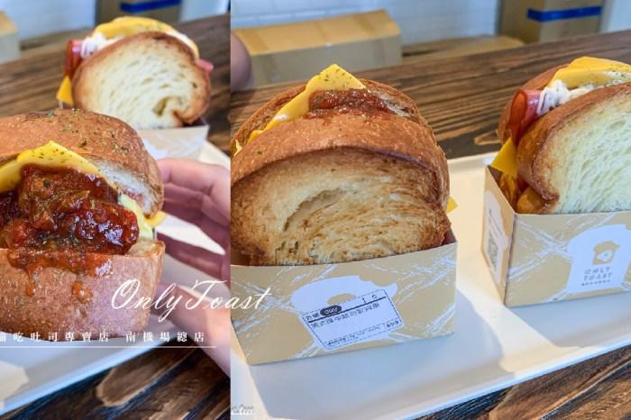 萬華南機場超人氣早餐吐司盒-偷吃吐司專賣店,又貴又好吃的鬆軟吐司+爆量內餡