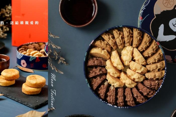 【台中伴手禮】鴻鼎菓子中秋禮盒,酥香不油的台灣黑熊曲奇餅、美味堅果塔禮盒