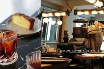 六張犁咖啡RUFOUS COFFEE ROASTERS 2 喝到有史以來最愛的拿鐵!咖啡職人自家烘焙豆