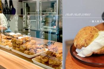 台北必吃司康scone,悄悄好食 永康街甜點,濃郁奶油香酥脆可口/菜單價格
