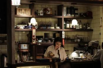 大稻埕咖啡廳 孵咖啡-孵珈琲洋行,手沖咖啡甜點,老派復古咖啡館