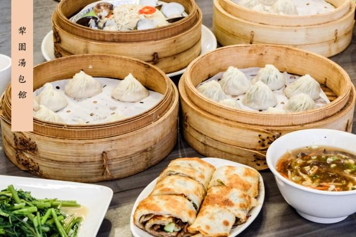 南京復興美食 犂園湯包館,生意超好平價好吃的人氣湯包、牛肉捲餅、羅勒鮮蚵湯包(菜單)