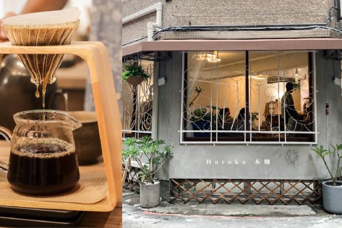 萬華咖啡廳horoka木咖,手沖冠軍陳輝桓Hardy的心血,很強的手沖,有溫度有專業的咖啡廳