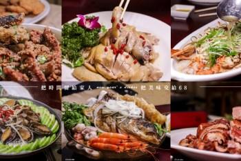 台北年菜宅配年菜推薦》68食堂,澎派好吃的料理,重要節日就該把時間留給家人,外燴服務