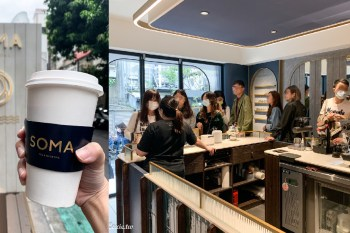 SOMA中山店|零地雷飲料店真的有這麼神嗎、網友票選台北奶茶第一名!