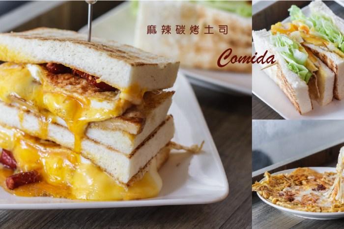 台北必吃碳烤土司|可蜜達Comida會滴汁的超強豬排蛋吐司!大推麻辣起司肉蛋吐司