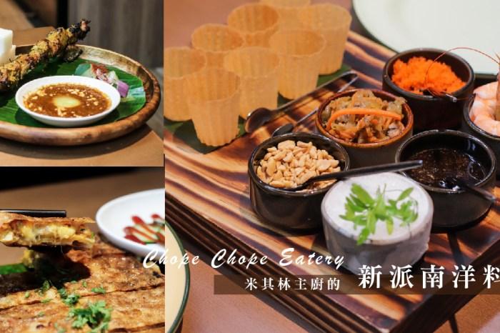 信義區美食chope chope eatery,JL Studio主廚的新派南洋料理,米其林餐盤推薦(菜單)