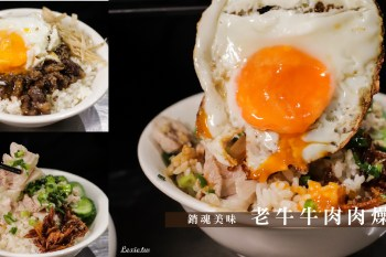遼寧街美食|老牛牛肉燥飯-純牛肉燉煮香氣爆棚,雞肉飯也超讚,加上半熟蛋直接升天~