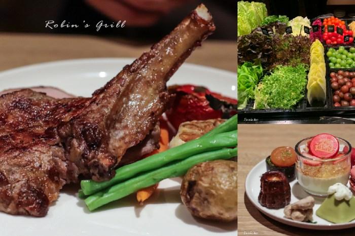 台北牛排餐廳Robin's 牛排屋,自助吧沙拉/甜點勝過牛排主餐,台北約會慶生餐廳推薦