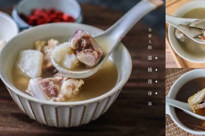 產後調理養身湯|福寶寶究熬月子湯,全家都適合喝的溫補養生湯品