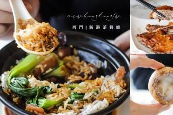 西門美食 新港茶餐廳,窗景超棒的台北茶餐廳,家庭聚餐餐廳推薦
