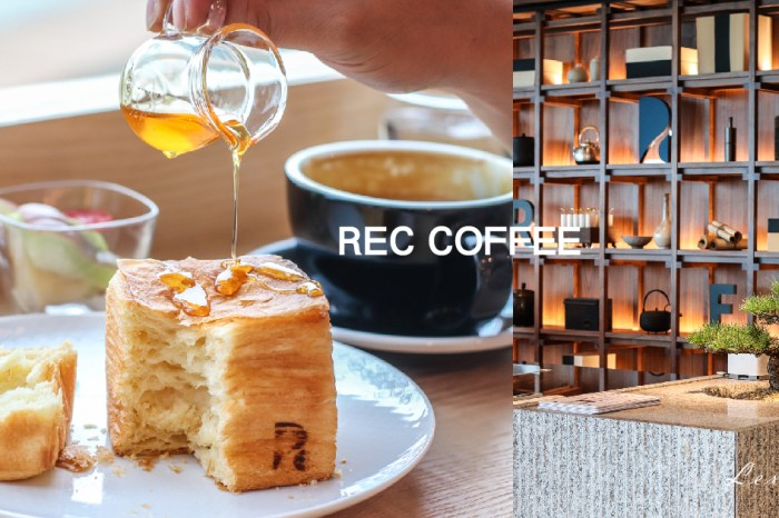 REC COFFEE台中咖啡廳新景點,90座位/無敵景觀,日本福岡冠軍咖啡海外一號店