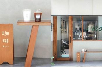 香瓜咖啡 南京復興咖啡廳-可可愛愛的小清新,有內用但適合外帶