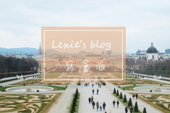 旅遊【維也納】Schloss Belvedere美景宮介紹 Gustav Kimt館藏豐富