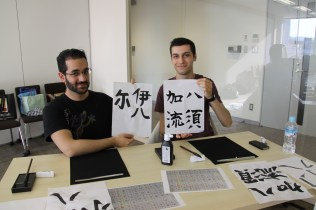 Lexis Japan Calligraphy 14
