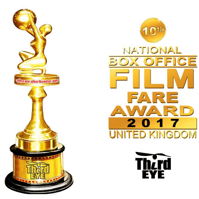 Nepali Film Award