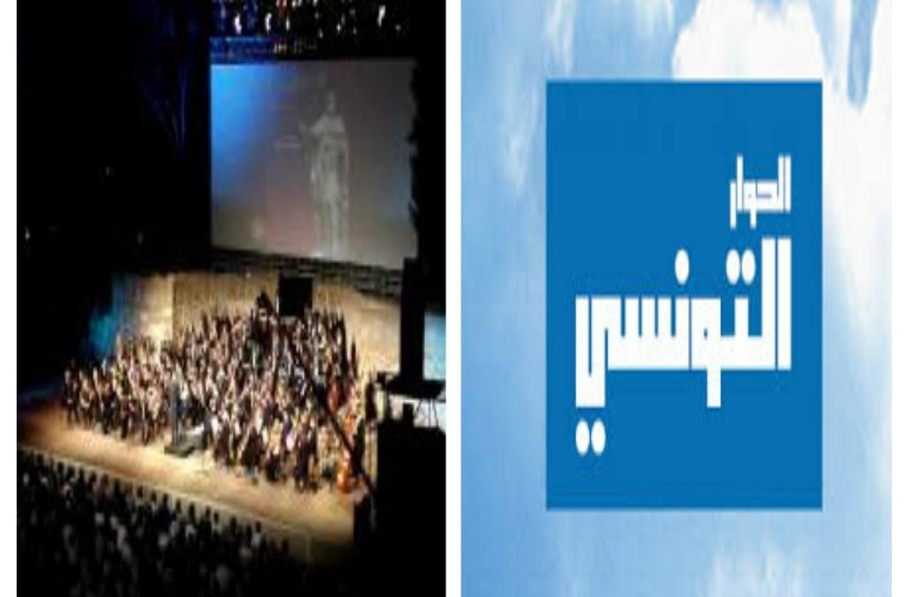 اتفاقية شراكة بين مهرجان قرطاج الدولي وقناة الحوار التونسي