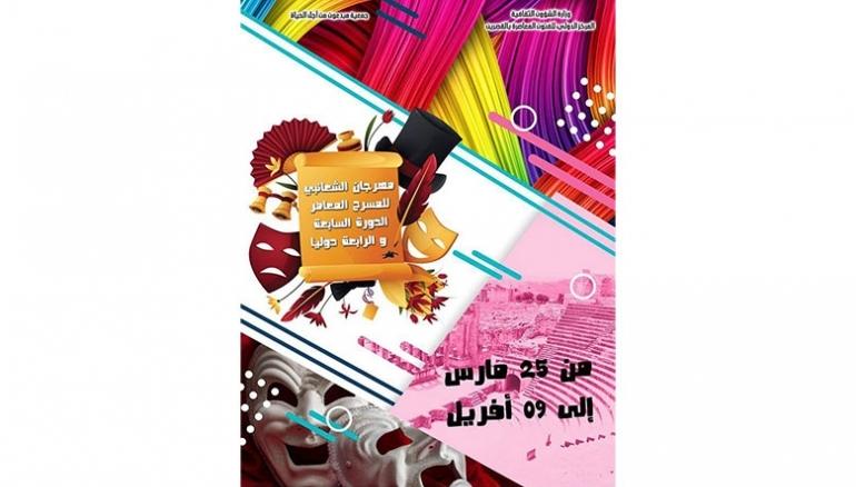 الدورة 47 لمهرجان الشعانبي الدولي للمسرح المعاصر