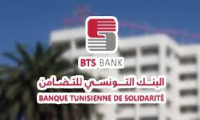 البنك التونسي للتضامن يتجاوز تداعيات أزمة كورونا و يحقق نتائج إيجابية في 2020