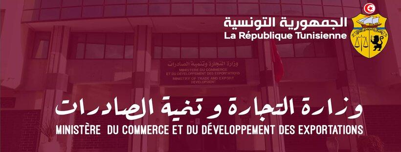 وزارة التجارة وتنمية الصادرات: مستعدون للتفاوض لإيجاد الحلول