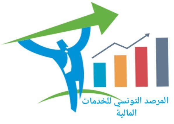 حول التفويت في العقارات الدولية : المرصد التونسي للخدمات المالية ينبه و يقترح