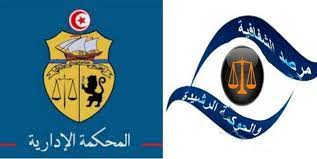 مرصد الشفافية والحوكمة الرشيدة ; بيان  بخصوص ظروف إقالة القاضي عماد بوخريص رئيس الهيئة الوطنية لمكافحة الفساد