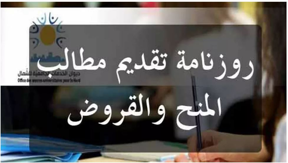روزنامة تقديم مطالب المنح و القروض الجامعية