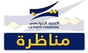 البريد التونسي يرد على اتهامه بالفساد فيما يتعلق بآخر مناظرة أقرها