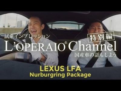 【特別編】レクサス LFA ニュルブルクリンクパッケージ 【後編】試乗インプレッション LEXUS