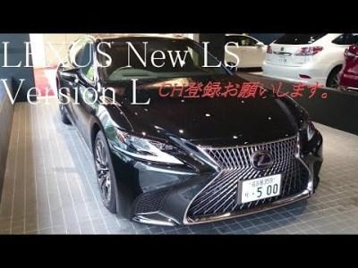 LEXUS LS500h Version L 実車確認 11年ぶりのフルモデルチェンジ