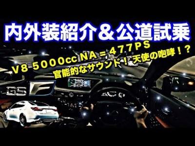 """レクサス GS-F 内装&外装紹介 走行インプレッション 2018 Lexus""""GS-F""""Exterior & Interior"""