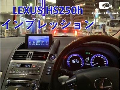 LEXUS HS250h インプレッション(エンジン始動~海沿い走行) (字幕あり!)