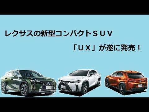 レクサスの新型コンパクトSUV「UX」遂に発売!