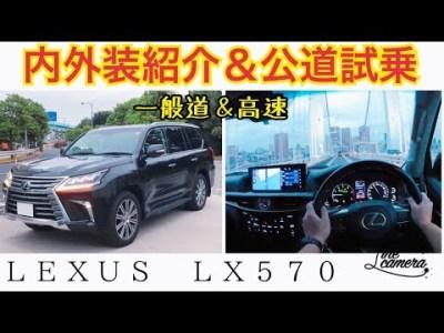 2018 レクサスLX570 内外装紹介&公道試乗 一般道&高速  LEXUS LX570