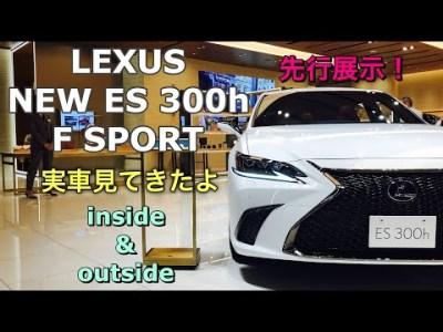 レクサス 新型 ES 300h Fスポーツ 実車見てきたよ☆LSのデザインをベースに生まれ変わる!LEXUS NEW ES 300h F SPORT inside&outside