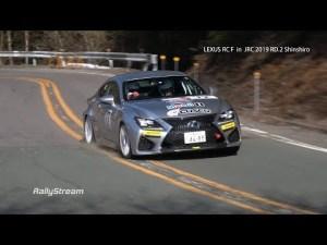 新城ラリー2019「LEXUS RC F」スペシャル 全日本ラリー選手権 第2戦
