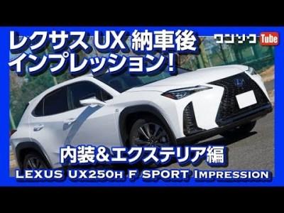 【納車後初レポート】レクサスUX250h F SPORT外装&内装改めて評価! | LEXUS UX TEST DRIVE