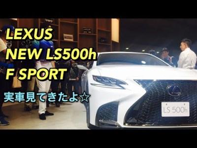 レクサス 新型 LS500h Fスポーツ 実車見てきたよ☆新型LSにもF SPORTが設定された!LEXUS NEW LS500h F SPORT TMS2017