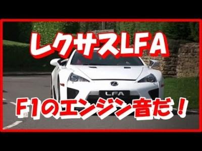 【海外の反応】日本のスーパーカー 「レクサスLFA」を英国でレビュー!外国人称賛「エンジンサウンドがヤバイ!」