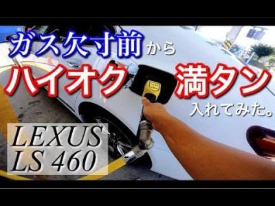 【検証】ガス欠寸前のLS460にハイオク満タン給油したらいくらかかる?