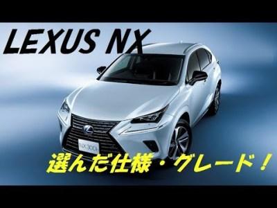 【レクサス NX】私が選んだグレード・仕様を紹介します!!